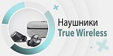 Музыка без проводов - True Wireless